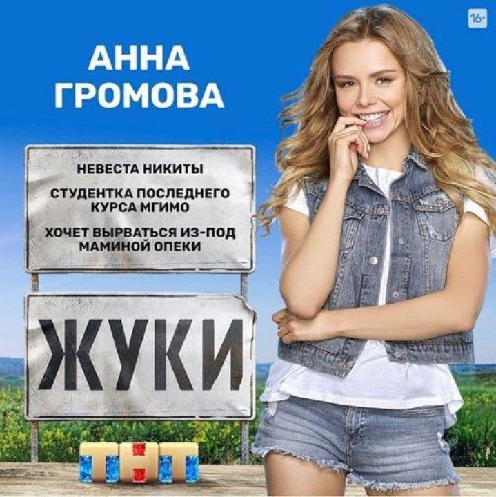 Анастасия Акатова в сериале Жуки