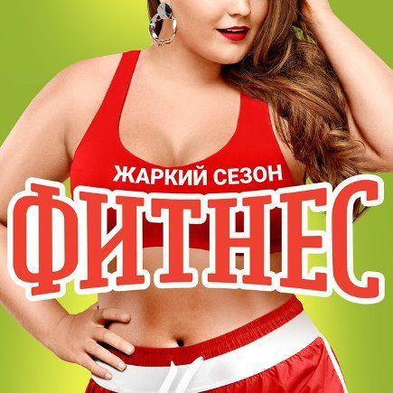 Голые актрисы сериала Фитнес