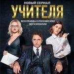 Голые актрисы сериала Учителя