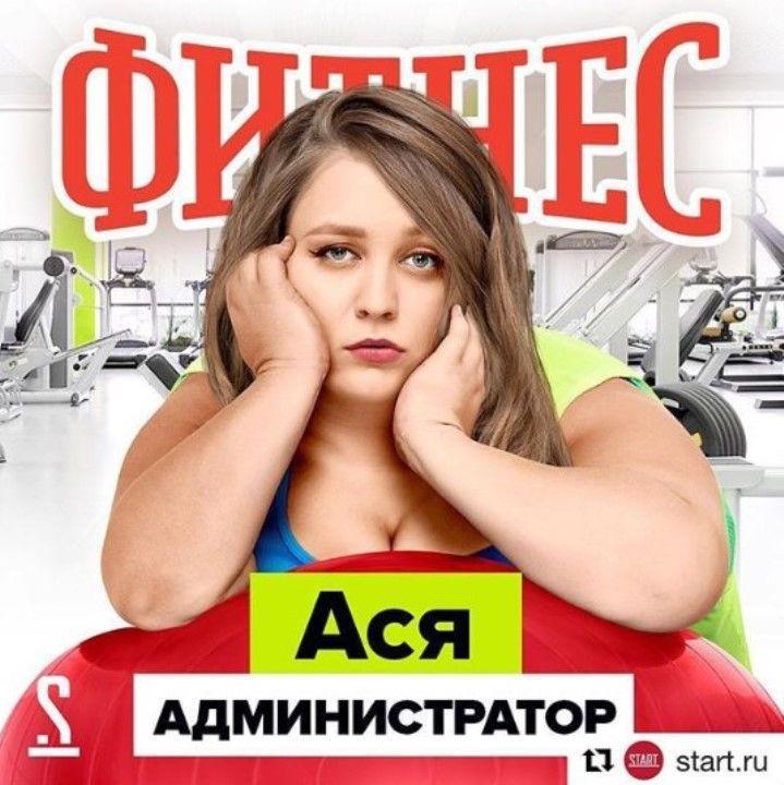 Софья Зайка в сериале Фитнес
