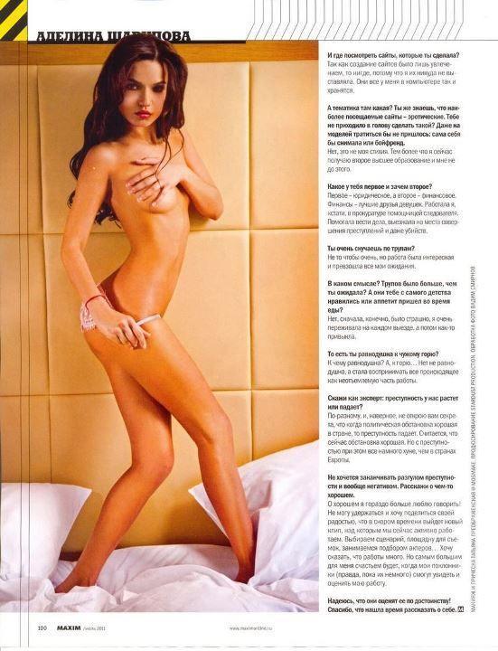 Аделина Шарипова в журнале Максим