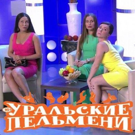 Голые Уральские пельмени