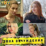 Голые актрисы сериала Чернобыль