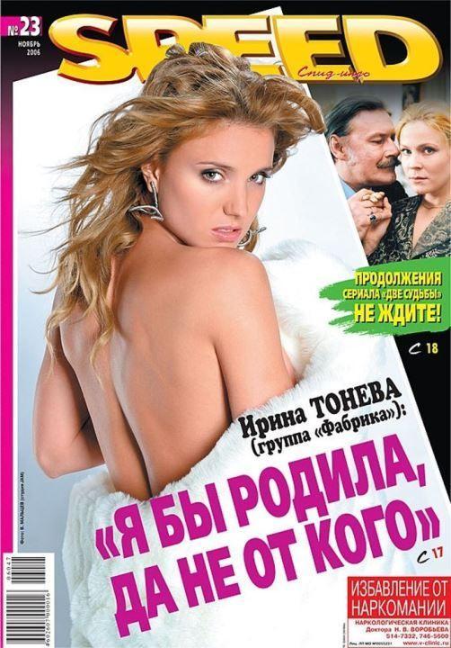 Ирина Тонева в СпидИнфо