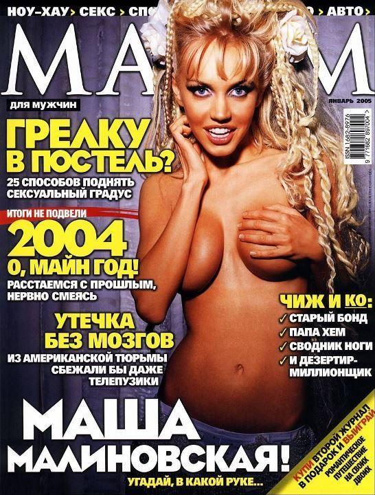 Маша Малиновская в журнале Максим
