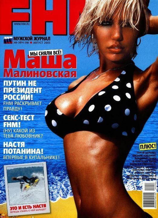 голая Маша Малиновская в журнале FHM
