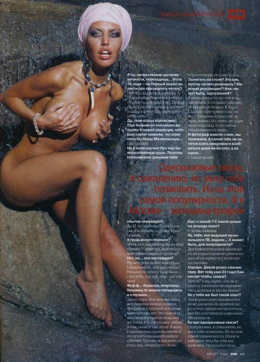 Мария Малиновская голая