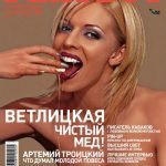 Наталья Ветлицкая голая
