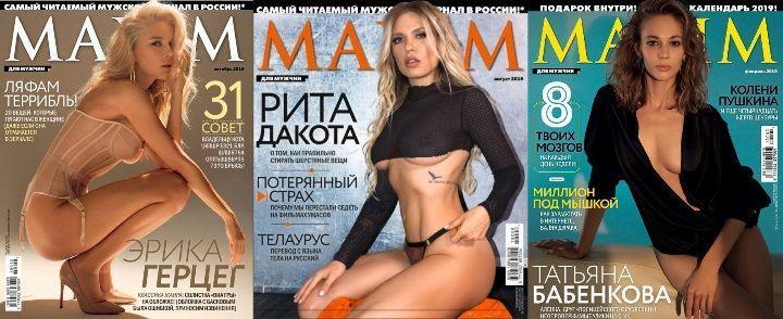 Обложка Максим 2019