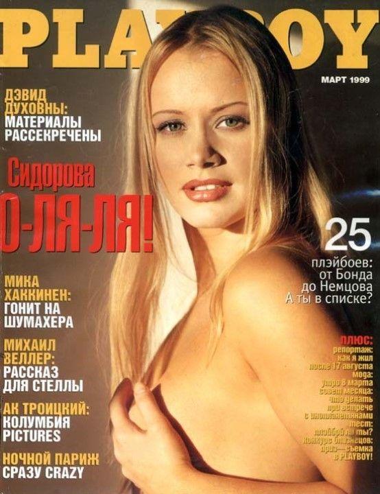 Ольга Сидорова на обложке журнала Плейбой