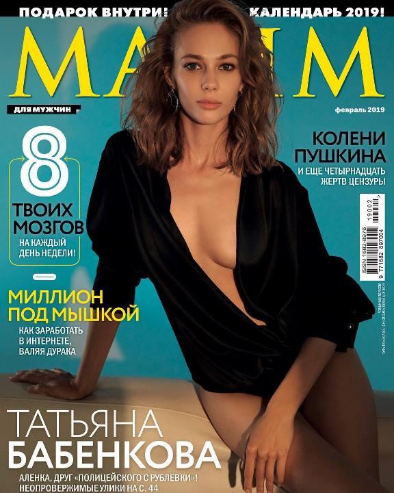 Татьяна Бабенкова в февральском Maxim 2019