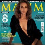 Татьяна Бабенкова в журнале Максим 2019