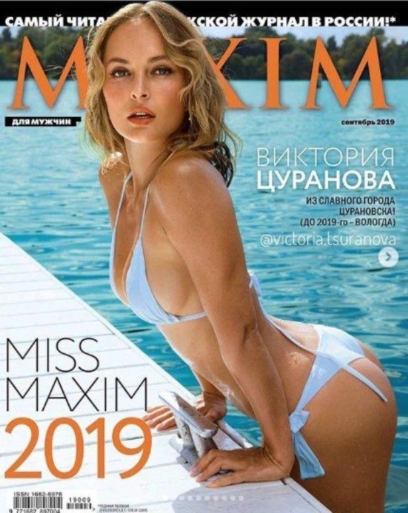 Виктория Цуранова мисс Максим 2019