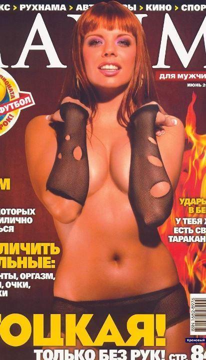 Анастасия Стоцкая на обложке журнала Максим