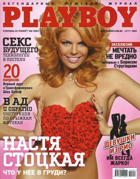 Анастасия Стоцкая на обложке журнала Плейбой