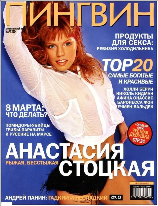 Анастасия Стоцкая в журнале Пингвин
