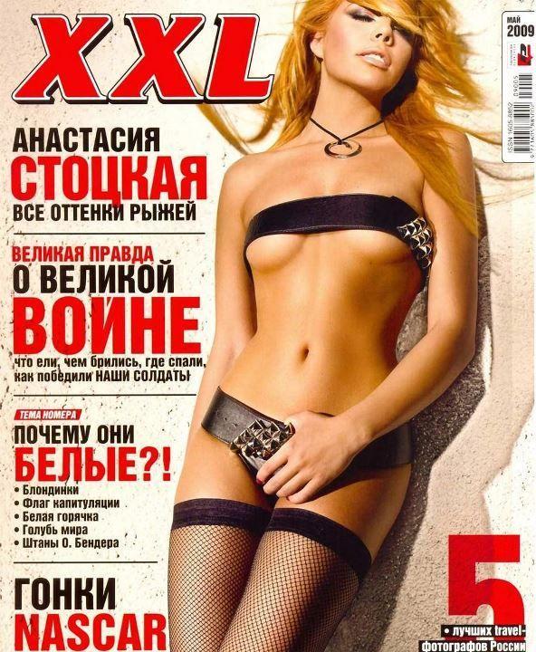 Анастасия Стоцкая в журнале XXL
