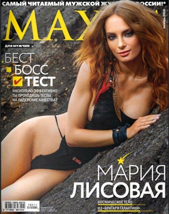 Мария Лисовая голая на обложке Максим
