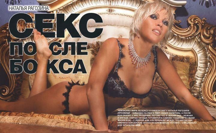сексуальная Наталья Рагозина