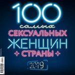Топ 100 самых сексуальных женщин 2019