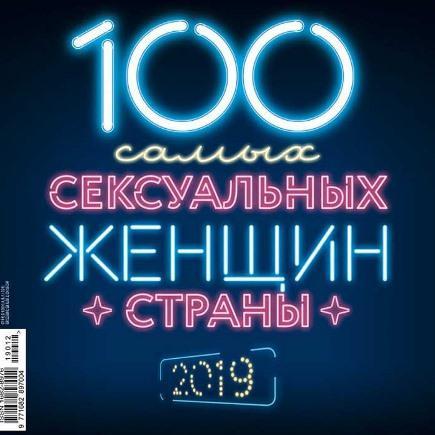 Топ 100 самых сексуальных женщин