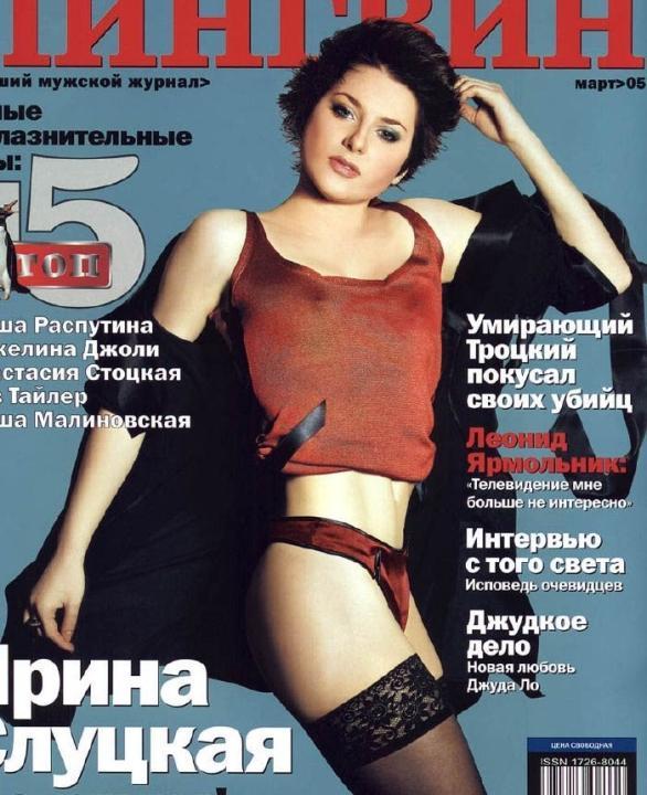 голая Ирина Слуцкая