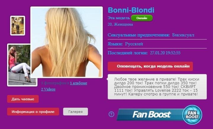 Bonni Blondi