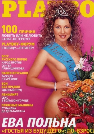 Ева Польна в журнале Плейбой