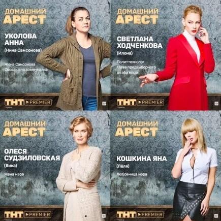 Голые актрисы сериала Домашний арест
