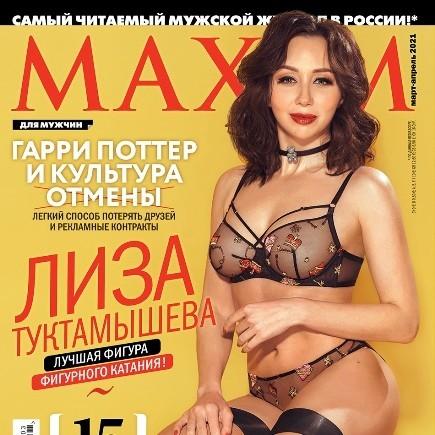 Елизавета Туктамышева в Максим