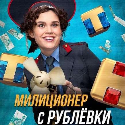 Милиционер с Рублёвки голые актрисы
