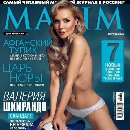 Валерия Шкирандо в Maxim
